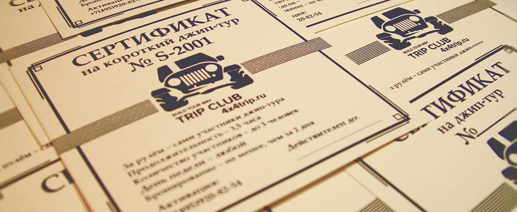 Подарочный сертификат на джип-тур