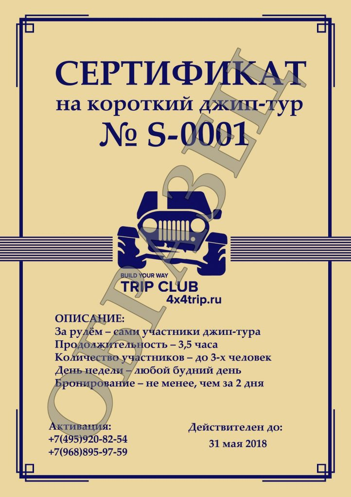 Электронный сертификат на джипинг
