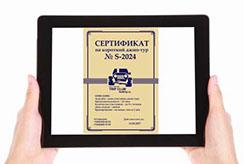Электронный сертификат на джип туры