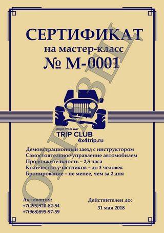 Электронный сертификат на мастер-класс по бездорожью