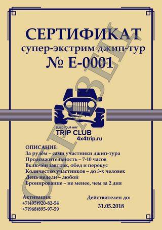 Электронный сертификат на супер-экстрим джип-тур
