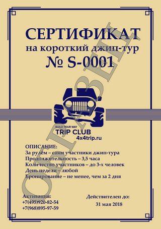 Электронный сертификат на джип-тур действителен год и даёт право за рулём подготовленного внедорожника проехаться по нашей рассе в компании 2-х друзей