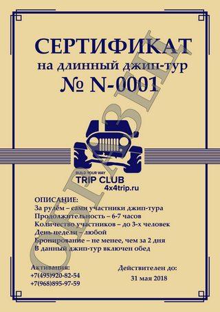 Электронный сертификат на длинный джип-тур